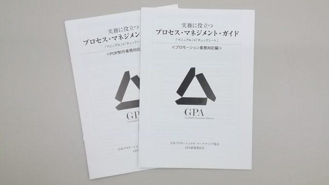 プロセス・マネジメント・ガイド