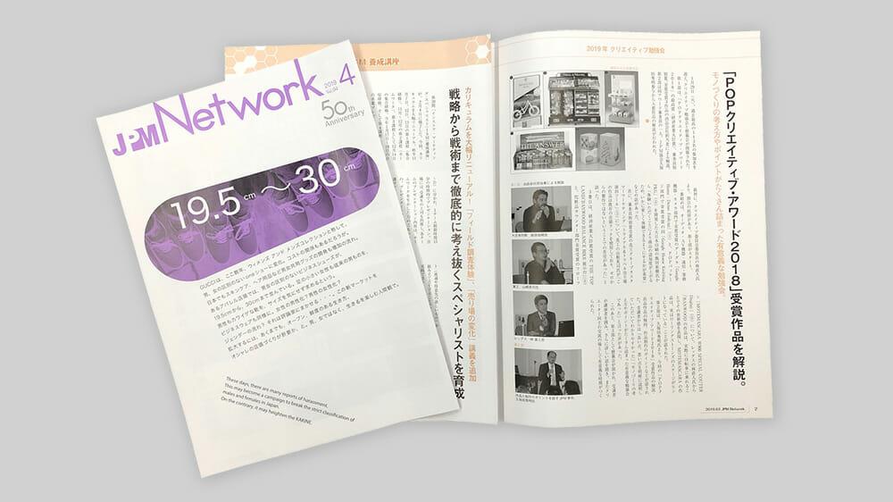 JPM Network