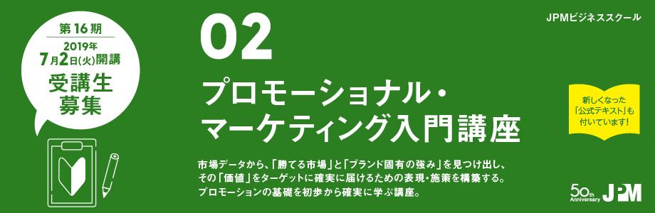 プロモーショル・マーケティング入門講座
