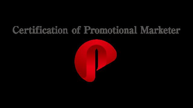 プロモーショナル・マーケター認証資格試験