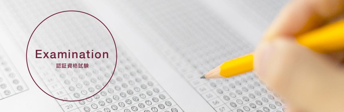 認証資格試験
