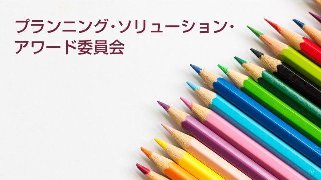 プランニング・ソリューション・アワード委員会