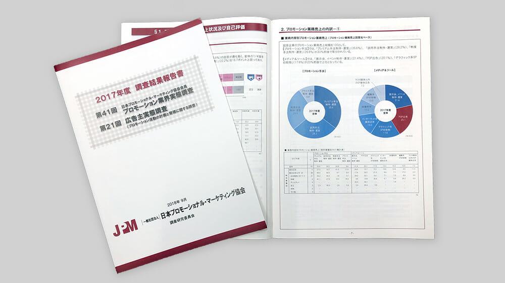 プロモーション業界実態調査報告書