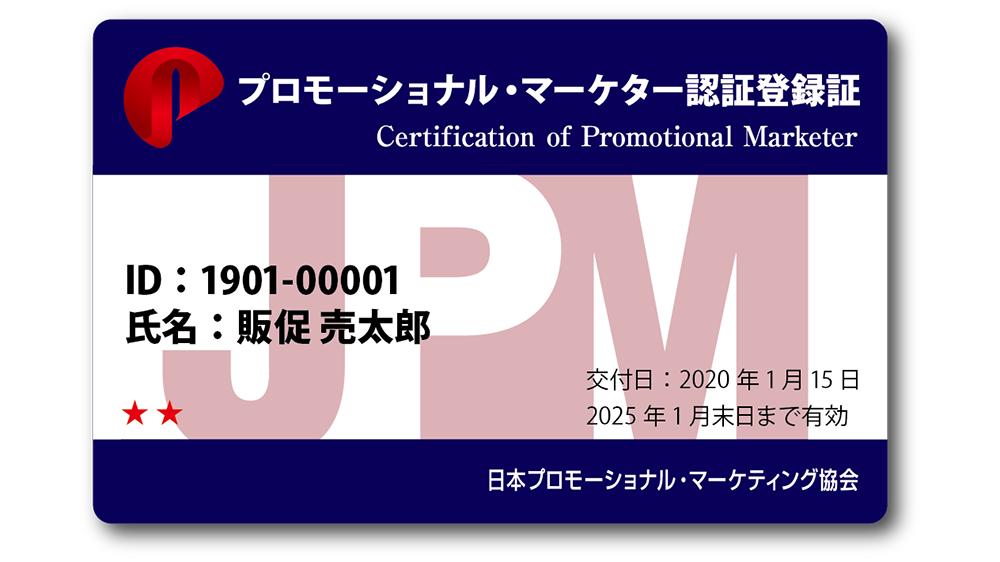 プロモーショナル・マーケター認証登録証