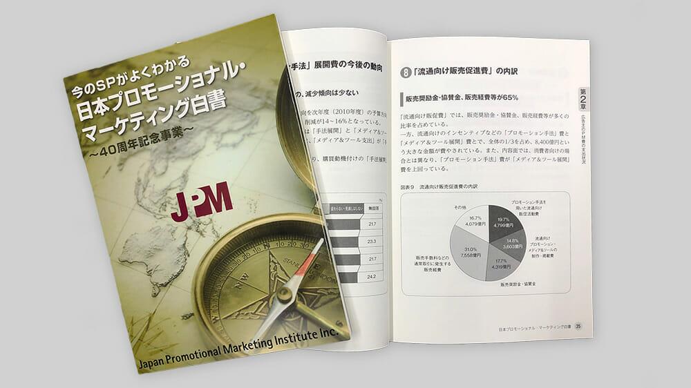 日本プロモーショナル・マーケティング白書
